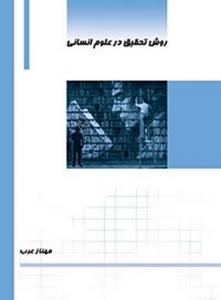 روش تحقیق در علوم انسانی نویسنده مهناز عرب